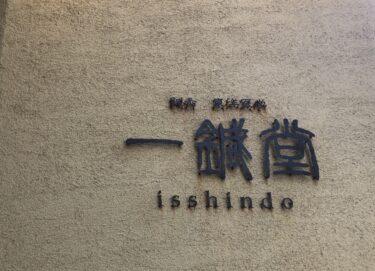 大阪の有名な鍼灸院「一鍼堂」に行ってきた!!